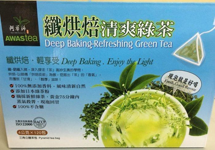 阿華師-纖烘焙清爽綠茶(量販包)~4gx120包