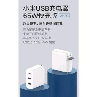 小米 65W快充版 (2A1C充電器+5A數據線) 適用小米10蘋果安卓redmi手機筆記本電腦充電頭插頭