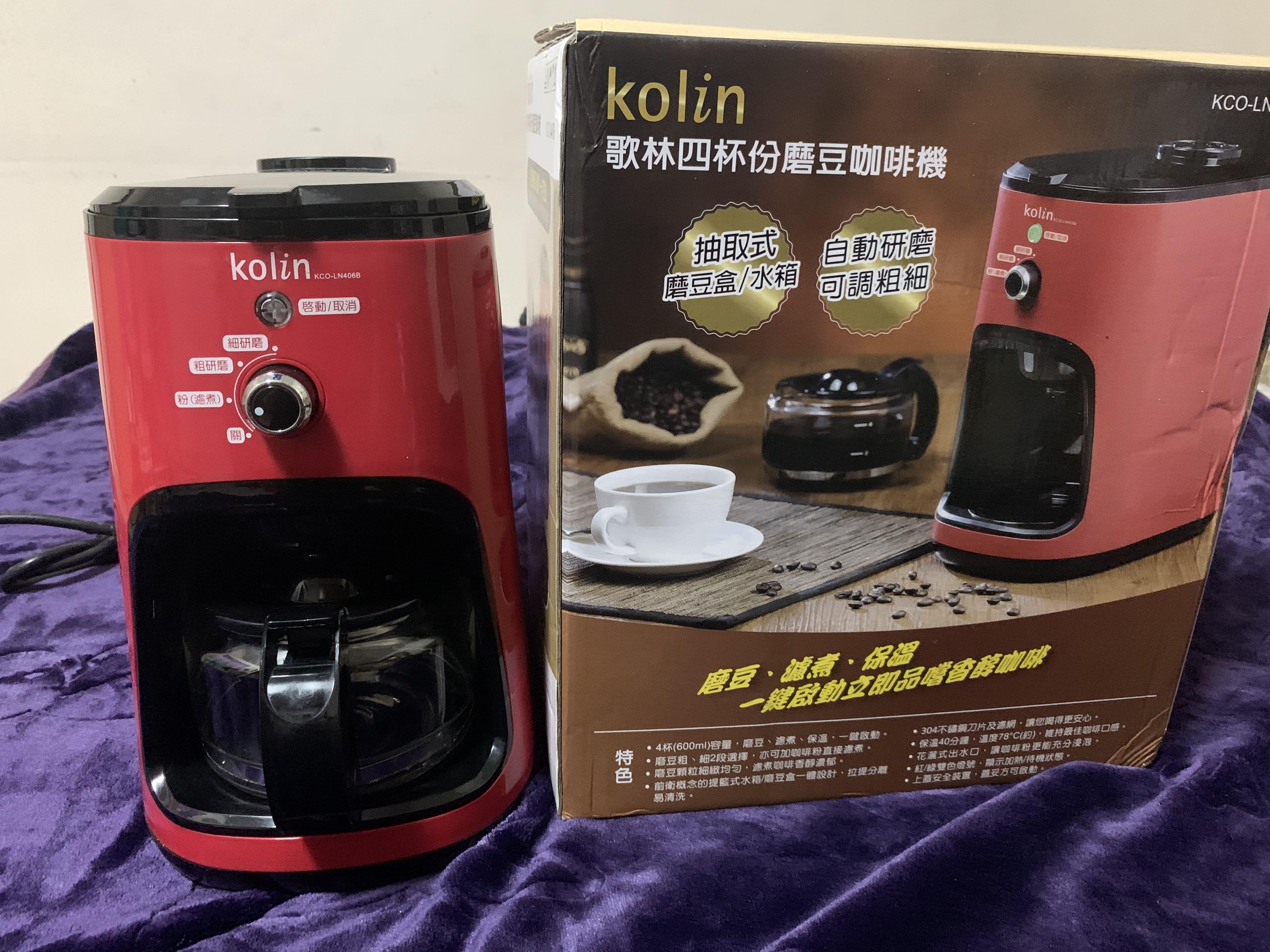 Kolin歌林4人份全自動磨豆咖啡機  9成新 KCO-LN406B 用過不到3次就一直放著 收起來👉原2980買 因都用義大利摩卡壺煮咖啡比較多,已過保固