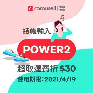 2021 年 4 月折扣碼 <POWER2>