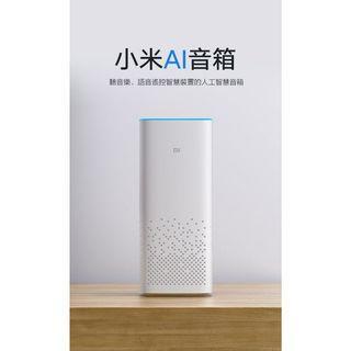 (台灣版) 小米AI音箱 小愛音箱 智能音箱 人工智能音箱 智能家庭