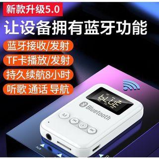 數顯式藍牙接收器音頻發射器汽車載有線耳機音箱響功放機台式電腦電視轉換無線AUX免提通話藍牙耳機適配器5.0