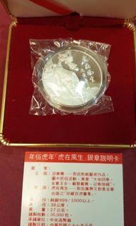 中央造幣廠職福會民國87年 虎  虎在風生銀章(27g,一英兩)