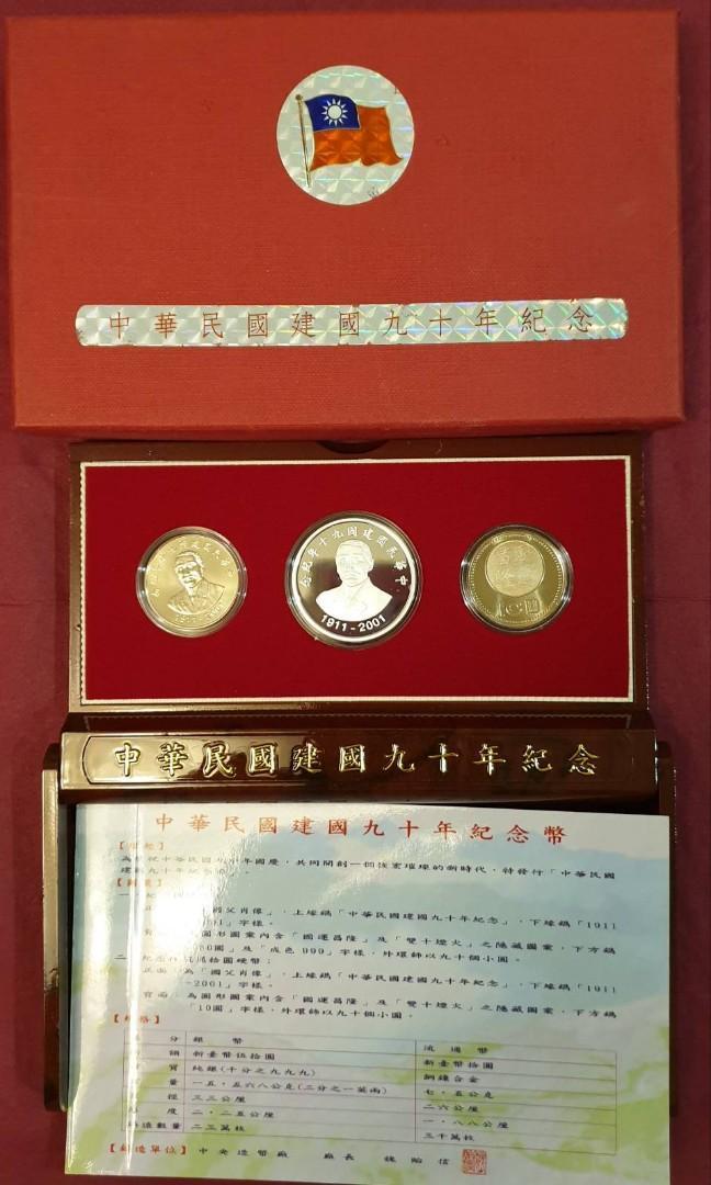 紀念幣/建國90年紀念套幣(一銀二鎳)銀幣15.568g