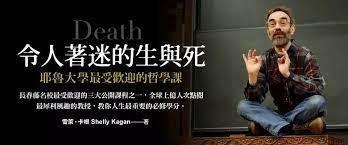 令人著迷的生與死:耶魯大學最受歡迎的哲學課