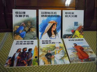 兒童聖經故事第五輯( 6 冊 )