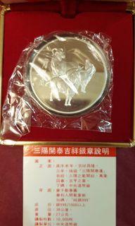 紀念幣/中央造幣廠職福會 民國80年 羊  三陽開泰銀章(27g,一英兩)
