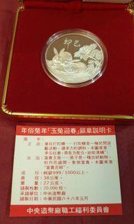 中央造幣廠職福會 民國88年兔  玉兔迎春銀章(27g,一英兩)