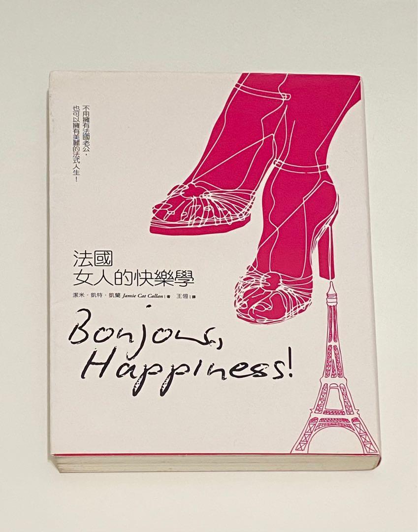 [二手書] 法國女人的快樂學