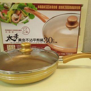 妙廚師太禾黃金不沾平煎鍋/平底鍋30cm(附蓋) W3006