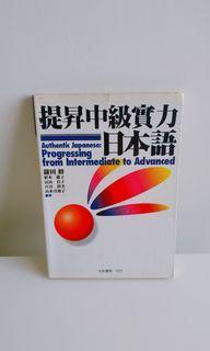 語言學習/日文__提昇中級實力日本語│大新書局
