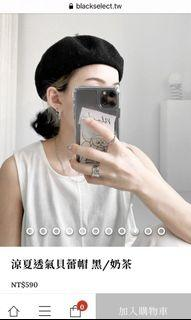 blackselect 涼夏透氣貝蕾帽 黑