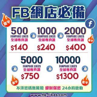 facebook page likes 臉書專頁讚好 加粉絲 買fans 買讚 買like ig fb youtube instagram