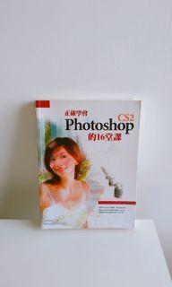 正確學會Photoshop CS2的16堂課