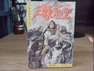三國演義特別篇  三顧草盧  李志清繪  劉天賜編  文傳出版