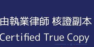 Certify True Copy 香港律師 核證副本