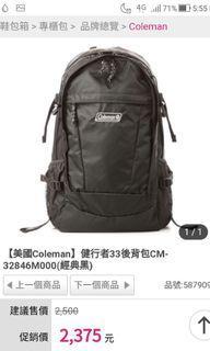 【美國Coleman】健行者33後背包CM-32846M000(經典黑)