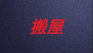 HK搬屋 過千讚好的商戶!自家公司車信心保證