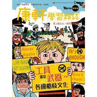 【康軒學習雜誌】進階版