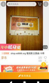 shop.ed888.org 電視影主題曲 卡帶  卡帶A面標籤紙剝落如第二張照片  下標前請三思!!!