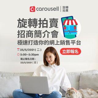 - 截止報名-5月25日旋轉拍賣招商簡介會 Caroubiz Webinar
