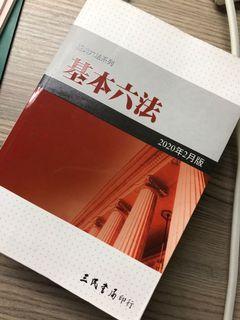 三民書局 基本六法 2020年2月版