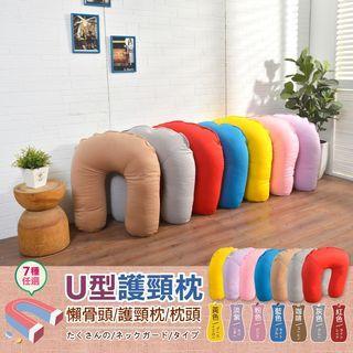 【U型頸椎枕/腰枕】懶骨頭/護頸枕/腰靠枕/枕頭/抱枕(可拆洗)