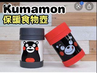 Kumamon Vacuum Food Jar熊本熊保暖食物壺 (每款$50)