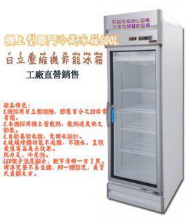 名誠傢俱辦公設備冷凍空調餐飲設備♤營業用單門500L立機上型節能日立壓縮機單門玻璃冷藏冰箱 冰櫃 小菜櫥 飲料冰