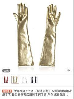 漆皮金色手套  長手套 表演用 裝扮