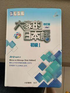 大家的日本語初級1 二手書 教科書 大學用書