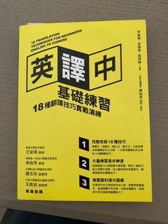 英譯中 基礎練習 18種翻譯技巧實戰演練 二手書 教科書 大學用書