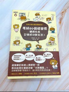 二手書 丟掉五十個壞習慣,懶熊也能訂做成功新生活 漫遊者出版 美崎榮一郎著