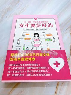 全新現貨 女生要好好的:用一張圖,學會美麗健康祕訣 大田出版 小池弘人 醫學保健