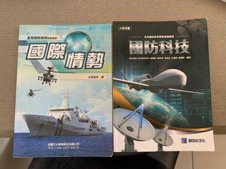 國際情勢 國防科技 軍訓課 國防教育 二手書 大學用書 教科書