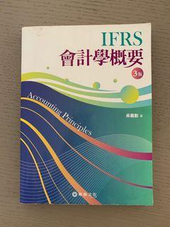 IFRS 會計學概要 華泰文化 二手書 教科書 大學用書