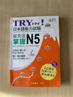 TRY!日本語能力試驗 從文法掌握N5 財団法人 アジア学生文化協会  二手書 教科書 大學用書