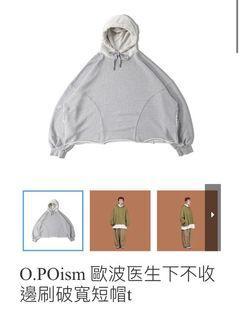 Opoism 歐波醫生 自訂款下不收邊帽T 淺灰色 徵物