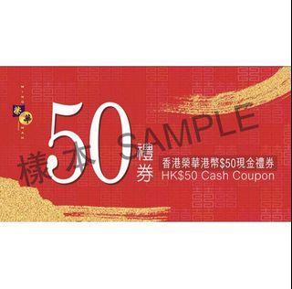 [$36] 連封套 榮華餅家 $50禮餅券 餅卡 現金券