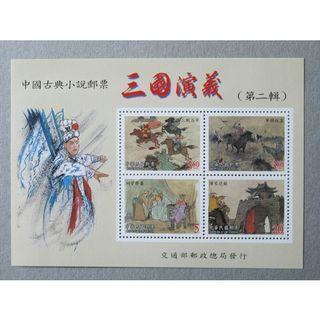 台灣 三國演義 第二輯 特434M 小全張 Taiwan MNH