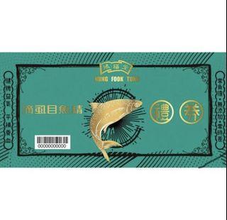 [紙券] 鴻福堂 滴虱目魚精禮券 禮卡 (5包裝)