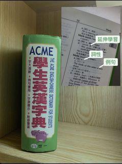 📖ACME 學生英漢字典📖 九成新/世一出版