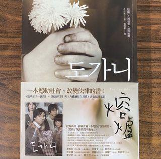 二手韓國真實改編小說 熔爐 約七成新