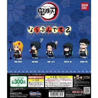 [Bandai] Kimetsu No Yaiba/Demon Slayer Narabundesu 02 鬼灭之刃 排队系列02 日本扭蛋 - Gashapon/Gachapon Capsule Toy