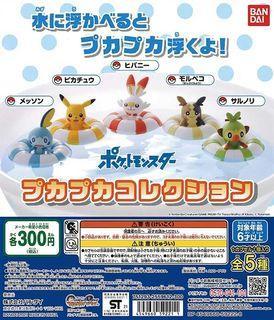 [Bandai] Pokemon Puka Puka Floating Ring Collection/Pikachu/Sobble/Scorbunny 宝可梦日本扭蛋 - Gashapon/Gachapon Capsule Toy