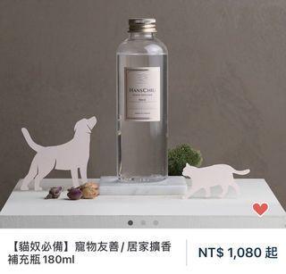 HANSCHIU瀚思寵物友善擴香/精油/香氛