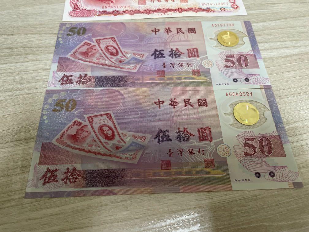 50元紙鈔 100元紙鈔