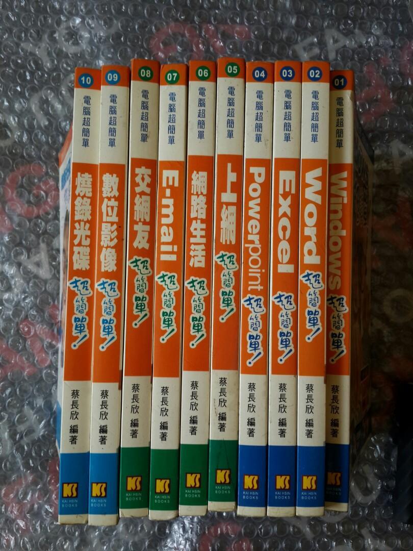 電腦書籍一套十本