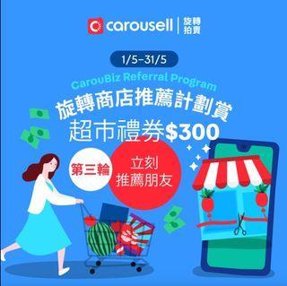 【第三輪】旋轉商店推薦計劃
