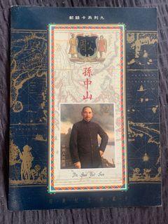 孫中山先生紀念郵票